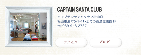 CAPTAIN SANTA CLUB